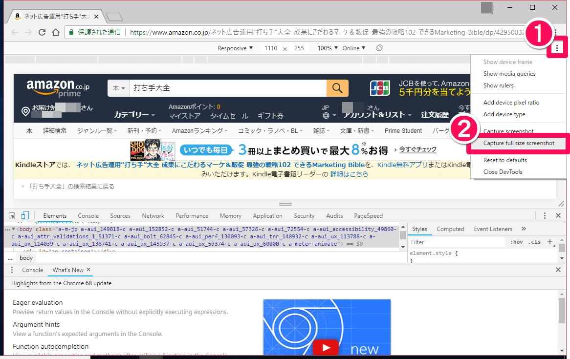 Chrome(クローム)ブラウザーのデベロッパーツールでスクリーンショットを取る画面