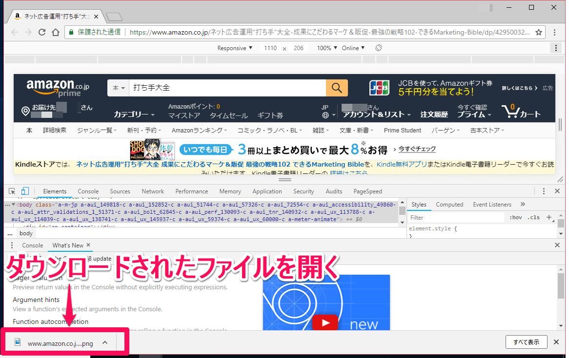 Chrome(クローム)ブラウザーのデベロッパーツールで取ったスクリーンショットがダウンロードされた(保存された)画面