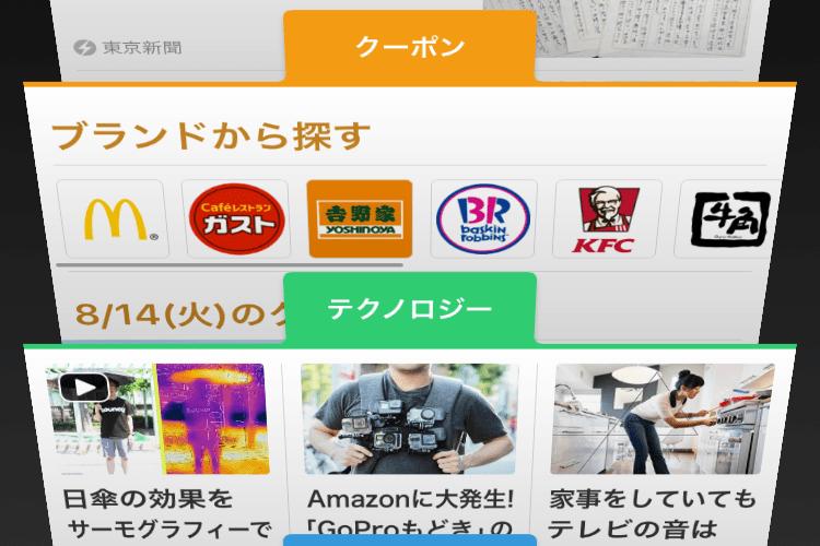 知ってた? 「スマートニュース」のアプリで最近便利になったこと3選
