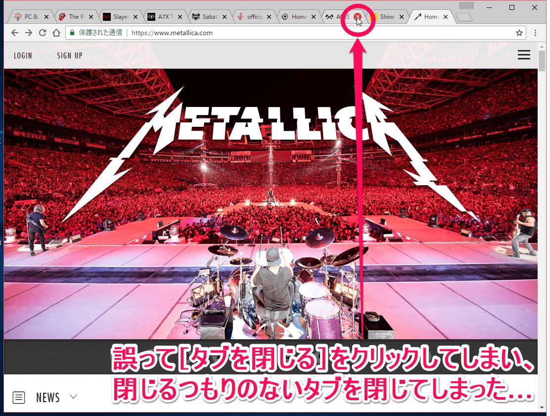 Chrome(クローム)ブラウザーで複数のタブを開いている画面