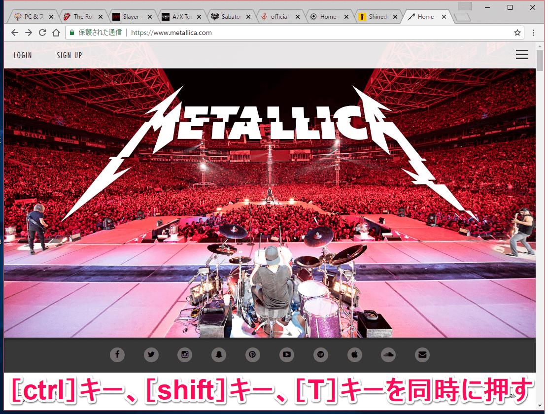 Chrome(クローム)ブラウザーで誤ってタブを閉じてしまった画面