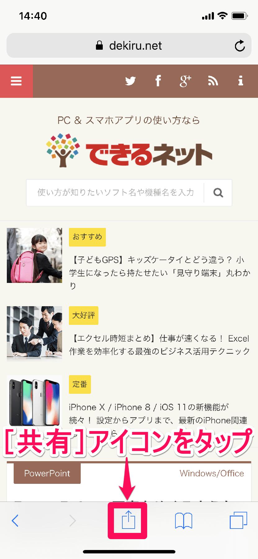 iPhone(アイフォーン)の「Safari(サファリ)」の画面