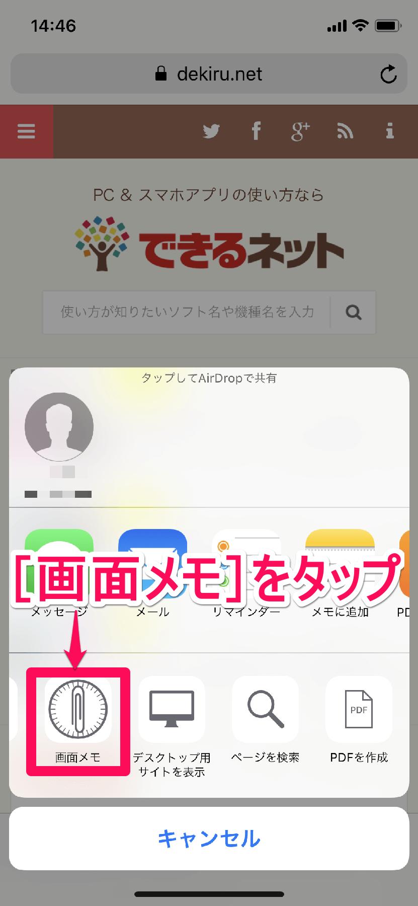 iPhone(アイフォーン)の「Safari(サファリ)」の[共有]画面その3