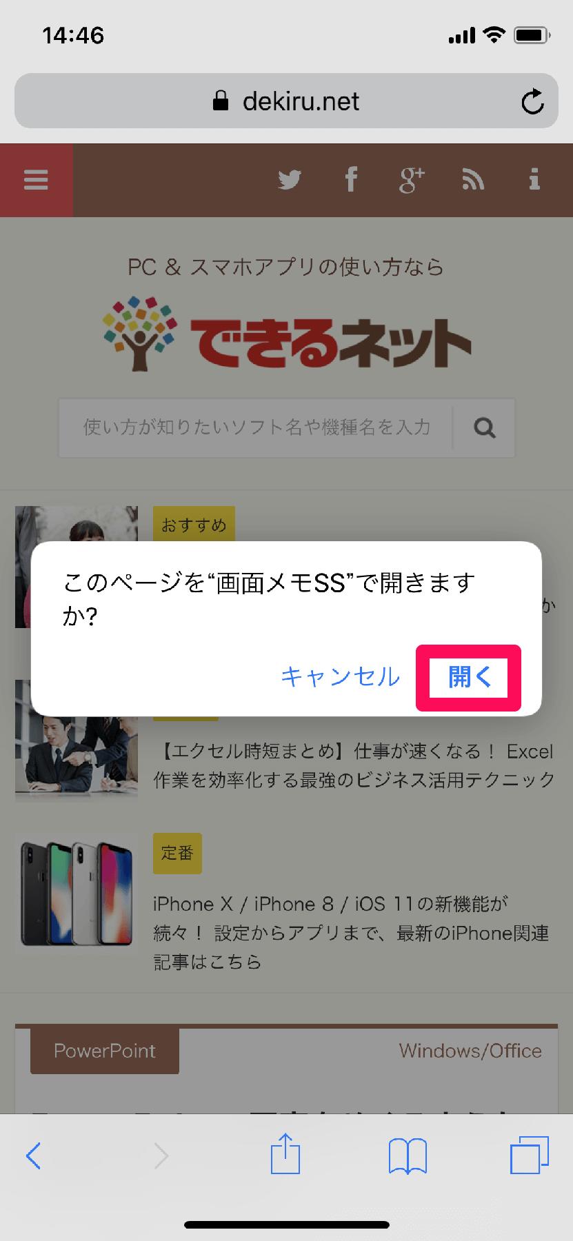 iPhone(アイフォーン)の「Safari(サファリ)」の[このページを