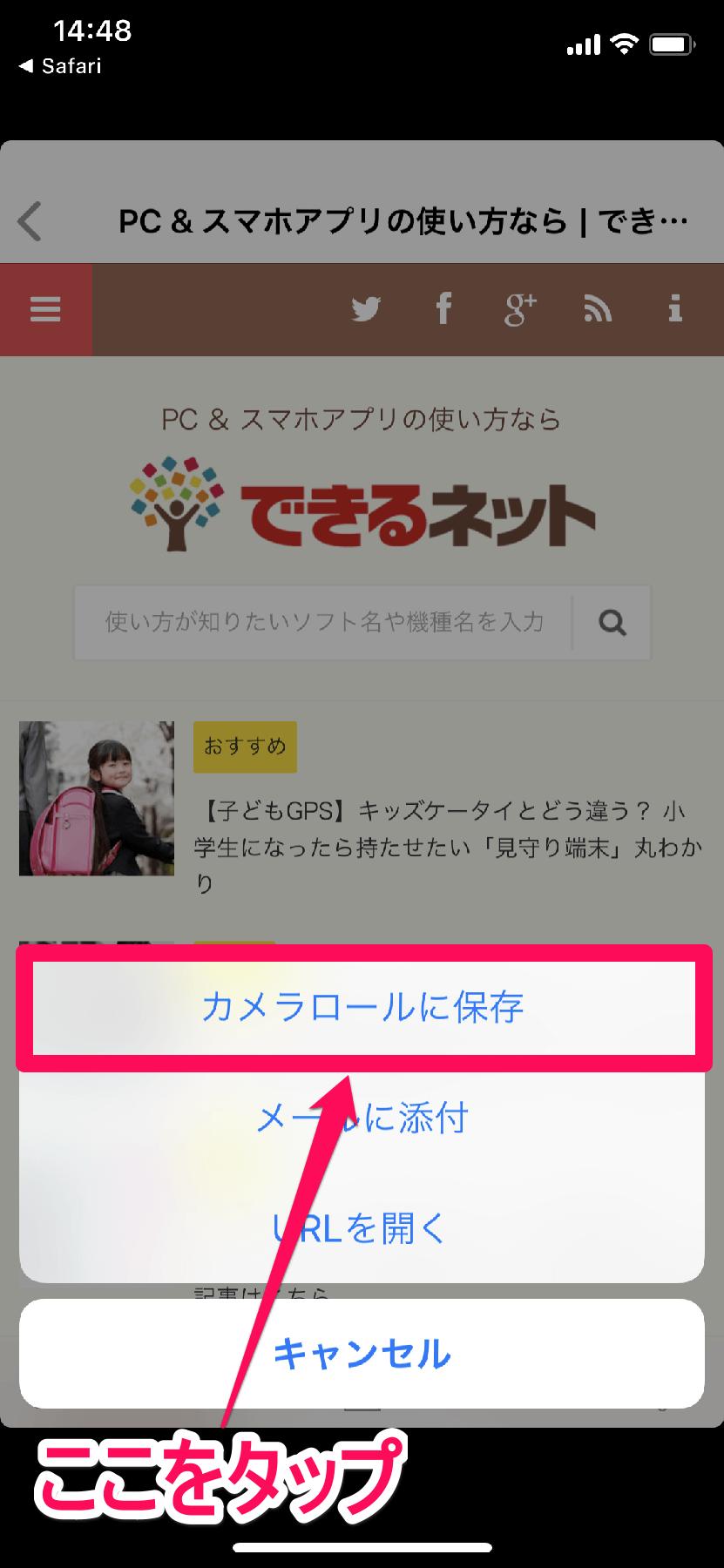 iPhone(アイフォーン)の「画面メモSS」アプリで撮影したスクリーンショットの共有先を選択する画面