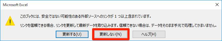 【エクセル時短】ファイルを開いた直後に「リンクエラー」!? 正しい対処法を理解する