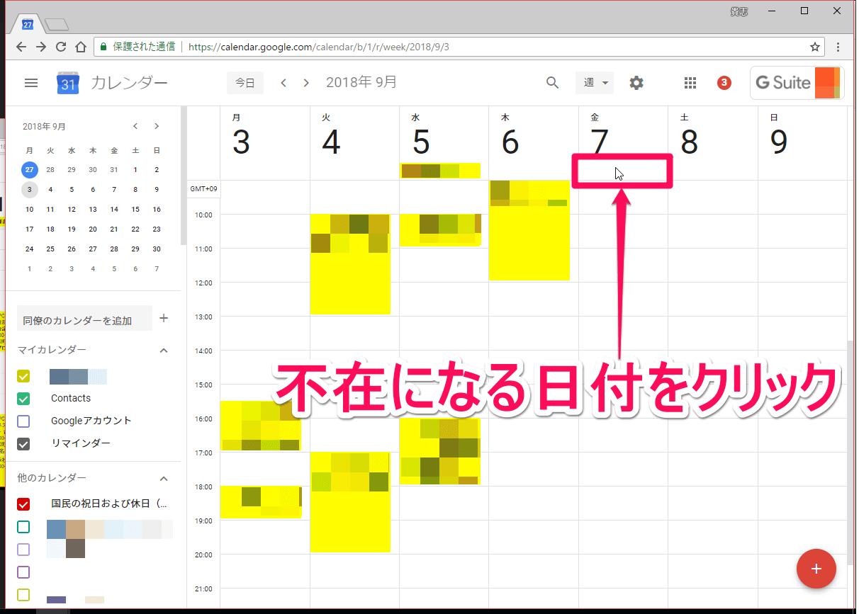 Googleカレンダー(グーグルカレンダー)のトップ画面