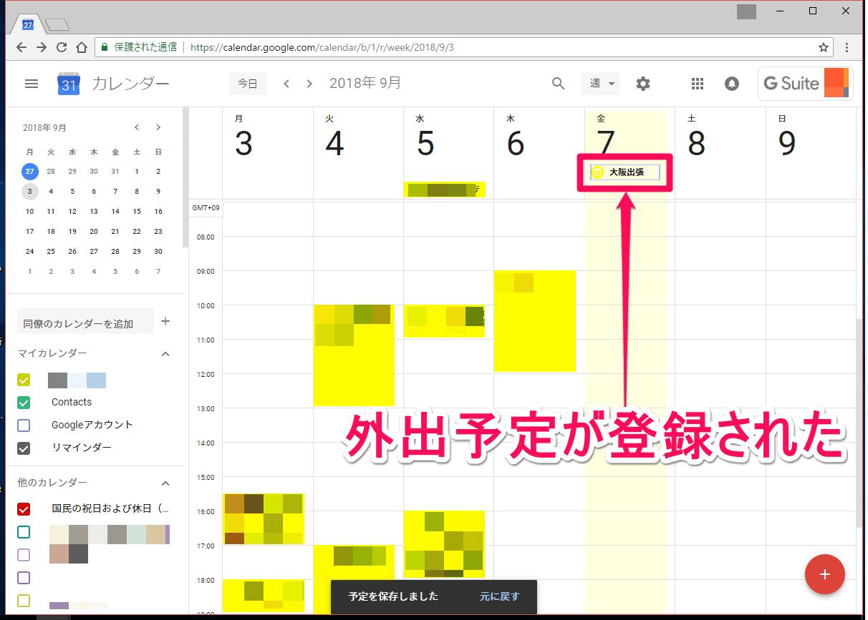Googleカレンダー(グーグルカレンダー)に外出予定が登録された画面