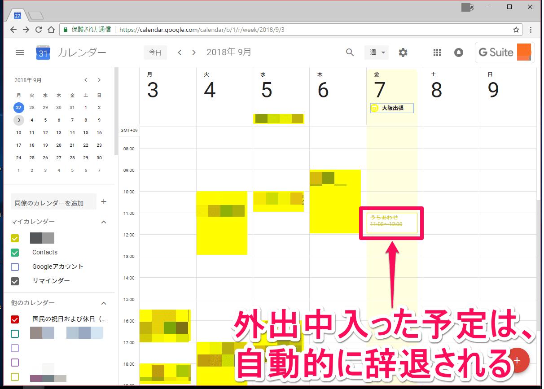 Googleカレンダー(グーグルカレンダー)で外出中に入った予定をすぐに辞退している画面
