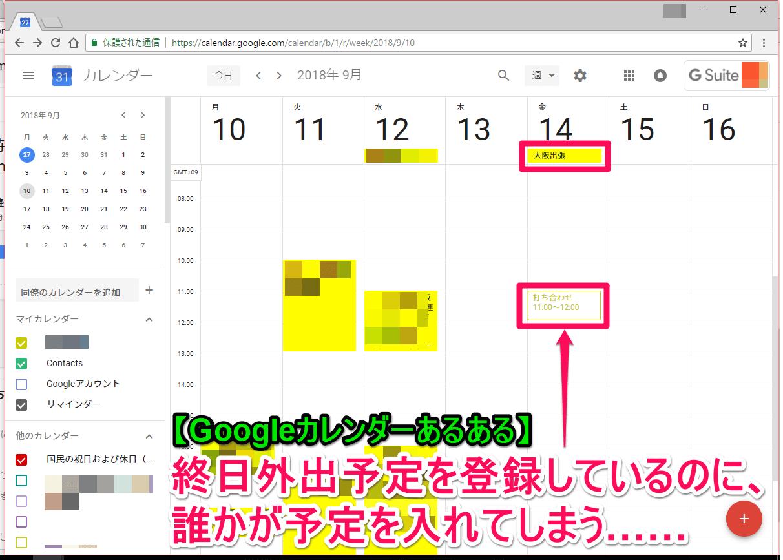 Googleカレンダー(グーグルカレンダー)に外出時間に誰かが予定を入れてしまった画面