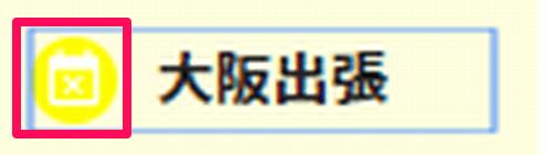 Googleカレンダー(グーグルカレンダー)に登録された外出予定の表示(アップ画面)