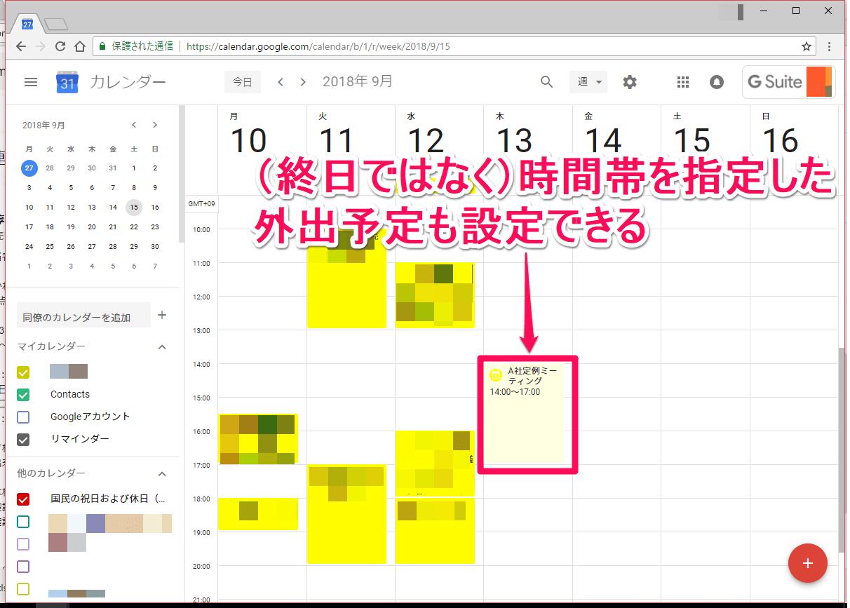 Googleカレンダー(グーグルカレンダー)登録された時間帯を区切った外出予定の画面