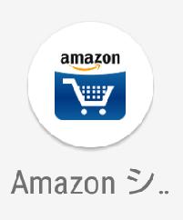 スマートフォン(Android版、アンドロイド版)のアマゾンショッピングアプリのアイコン