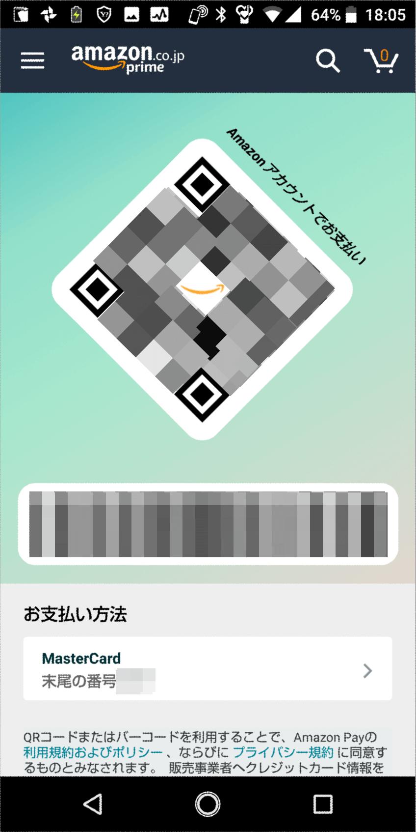 スマートフォン(Android版、アンドロイド版)のアマゾンショッピングアプリのQRコードの画面