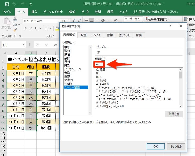 【エクセル時短】「月」と入力せずに曜日を表示する方法、わかる? 書式設定の活用ワザ 4選