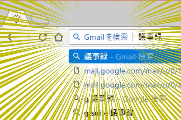 【Google時短】Chromeのアドレスバーで「Gmailを検索」する方法、知ってる?
