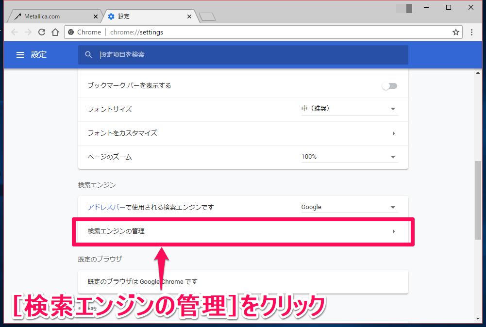 Google Chrome(グーグル クローム)の「設定」画面