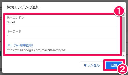 Google Chrome(グーグル クローム)の「検索エンジンの追加」画面