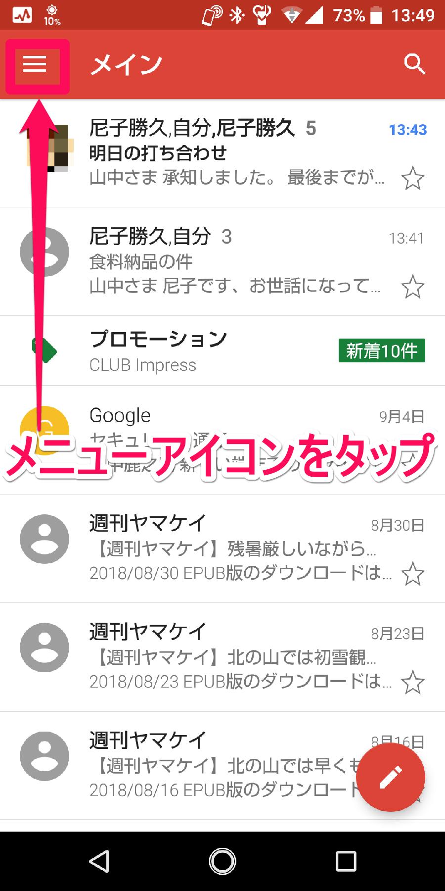 Gmail(ジーメール)アプリのメイン画面