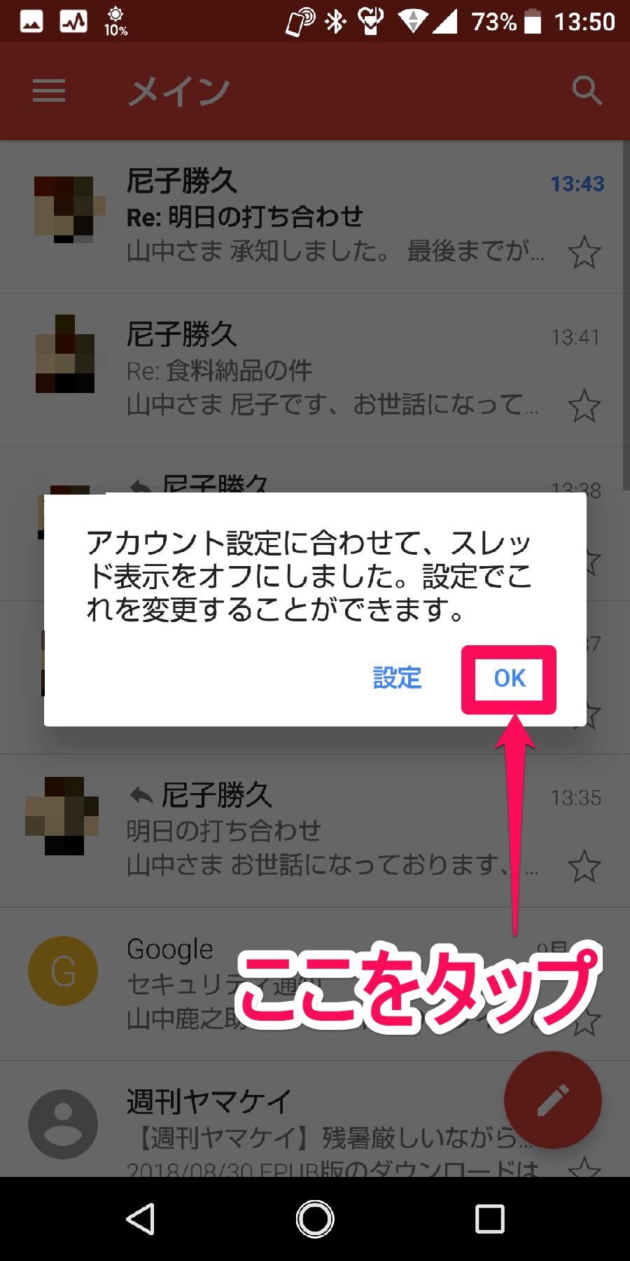 Gmail(ジーメール)アプリでスレッド表示をオフにしたときの確認画面