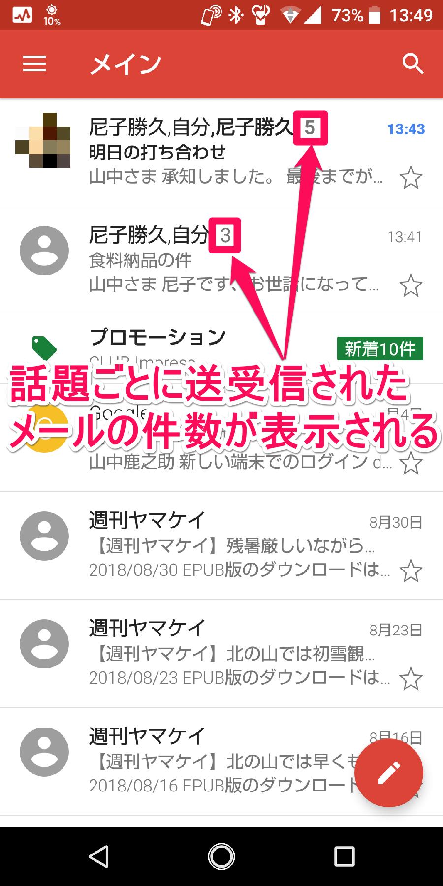 Gmail(ジーメール)アプリでスレッド表示がオンになっている画面