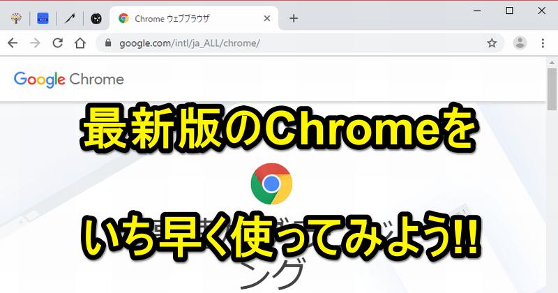 できない chrome アップデート