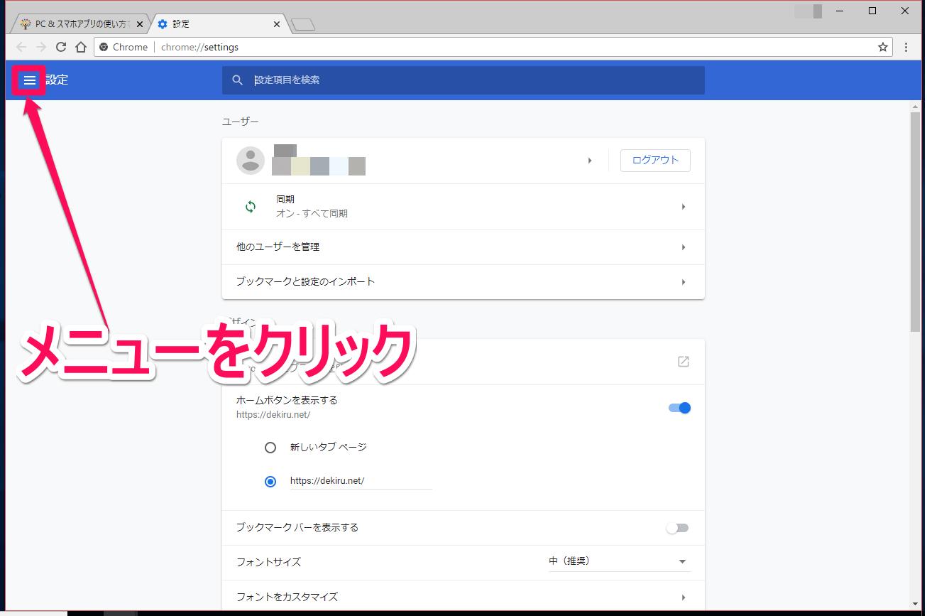 Google Chrome(グーグルクローム)の設定画面