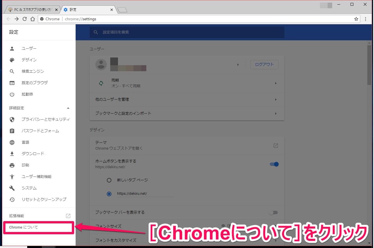 Google Chrome(グーグルクローム)の設定画面のメニュー