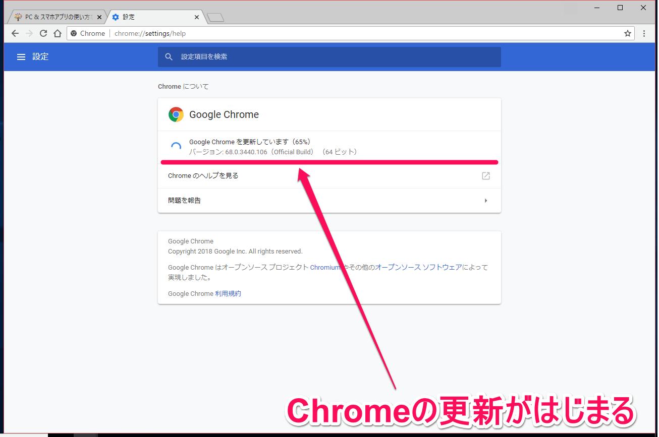 Google Chrome(グーグルクローム)の[設定]→[Chromeについて]画面