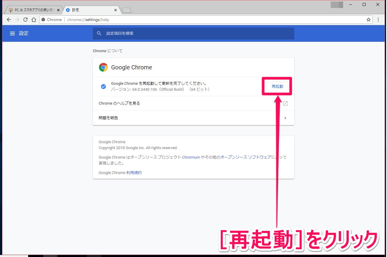 Google Chrome(グーグルクローム)の[設定]→[Chromeについて]画面その2