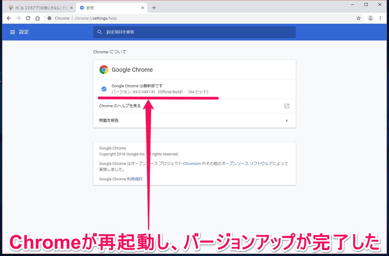Google Chrome(グーグルクローム)最新版(バージョン69)の画面