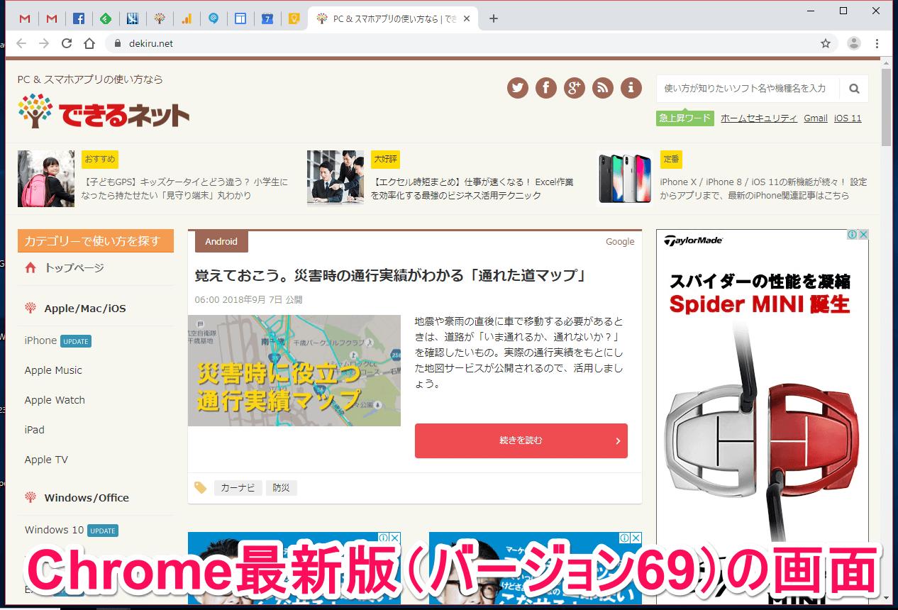 Google Chrome(グーグルクローム)最新版(バージョン69)の画面で複数のタブを表示した画面