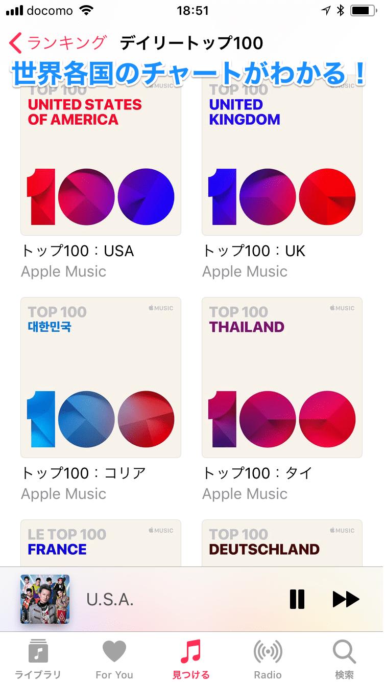 今日のヒットチャートがすぐ聴ける! Apple Musicに追加された「デイリートップ100」の再生方法