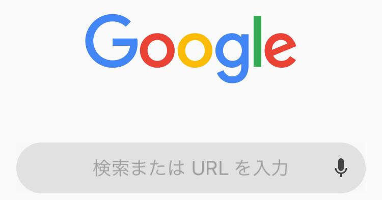 Chrome】iPhoneアプリもデザイン一新! 検索、ブックマーク