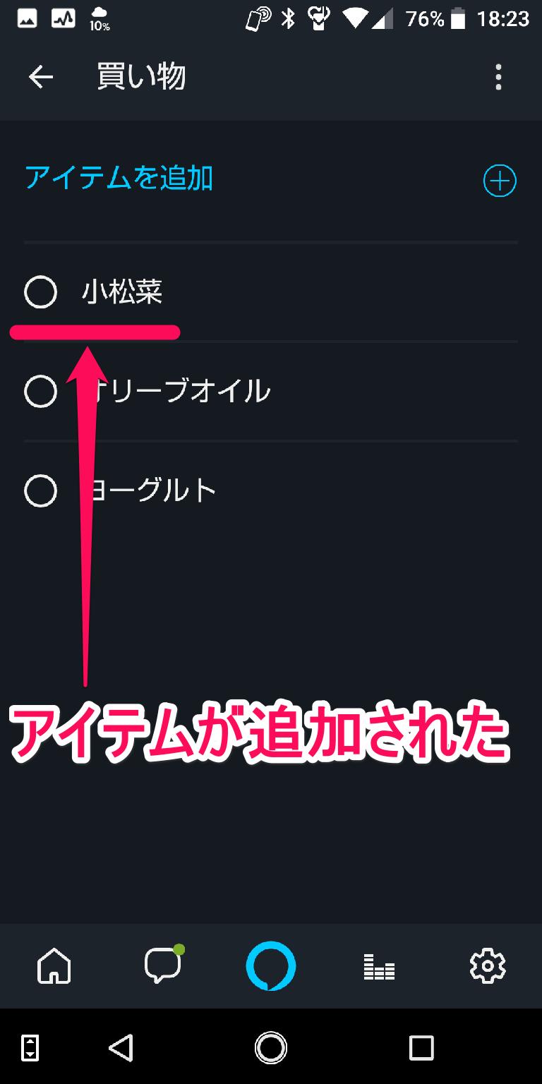 スマートフォン版「Amazon Alexa」(アマゾンアレクサ)アプリで買い物リストにアイテムが追加された画面