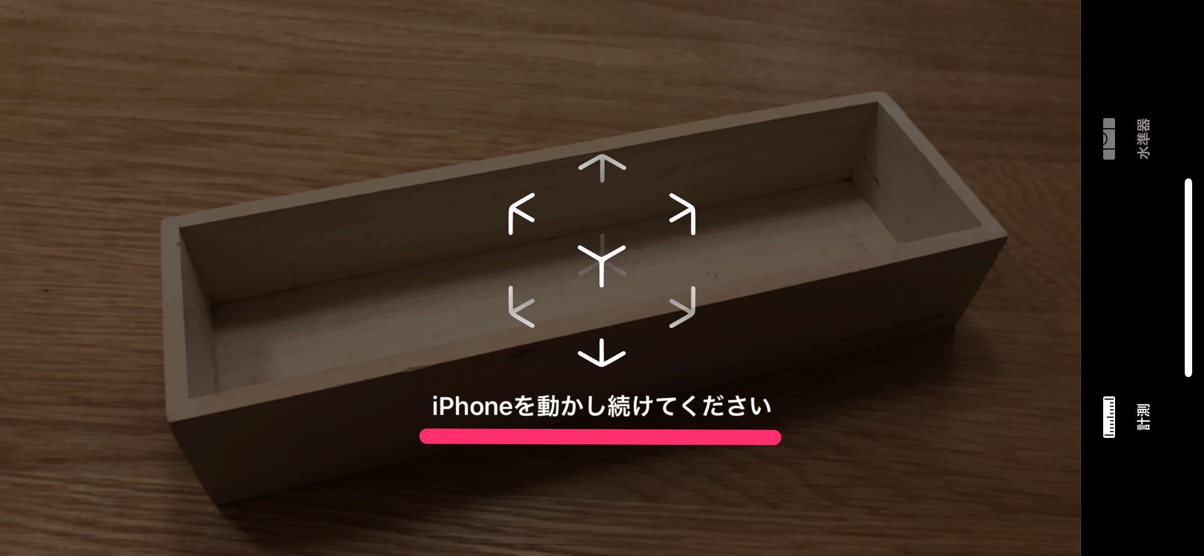 【iOS12新機能】iPhoneが定規に!? 標準アプリ「計測」でカメラを通して見た物体のサイズを測る