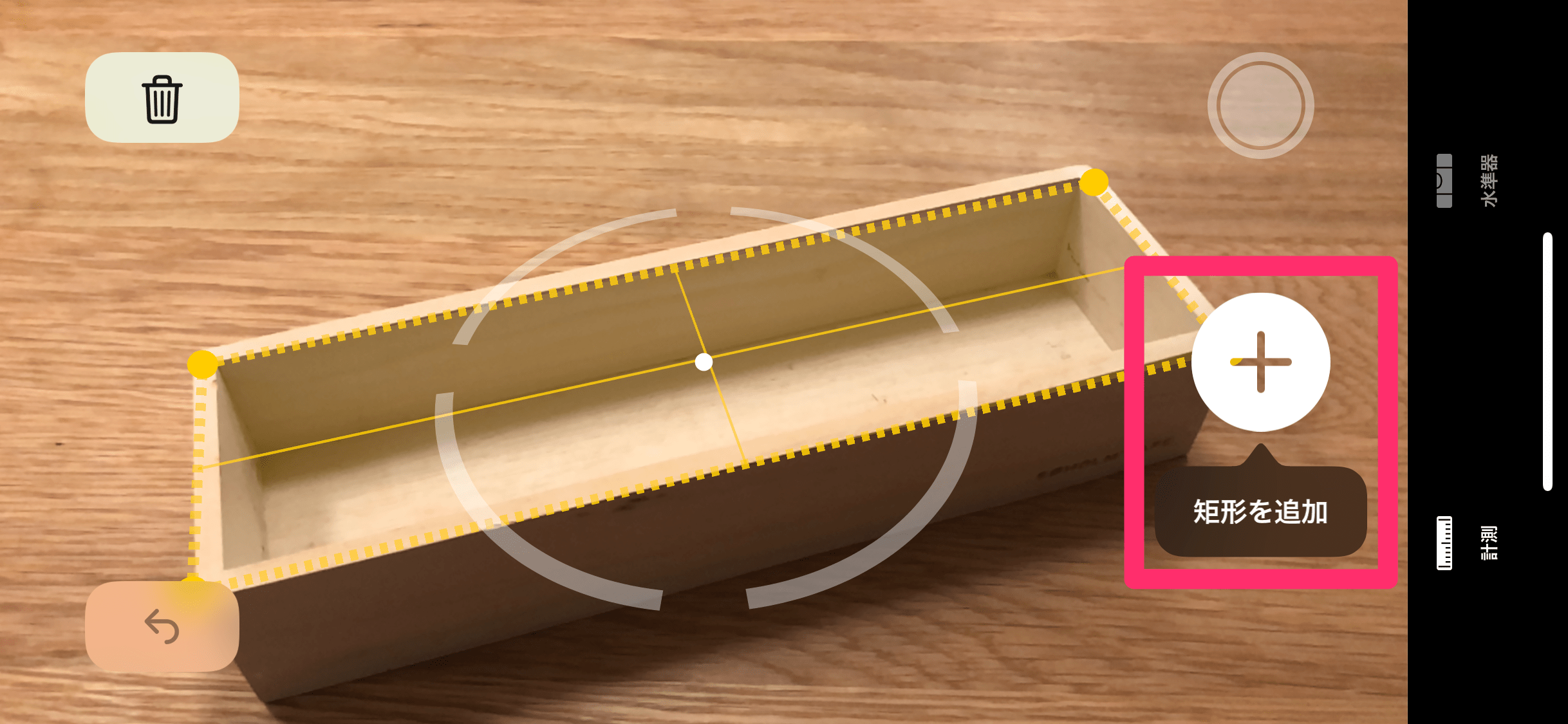 【iOS12新機能】iPhoneが定規に!? 標準アプリ「計測」でカメラを通して見た物のサイズを測る