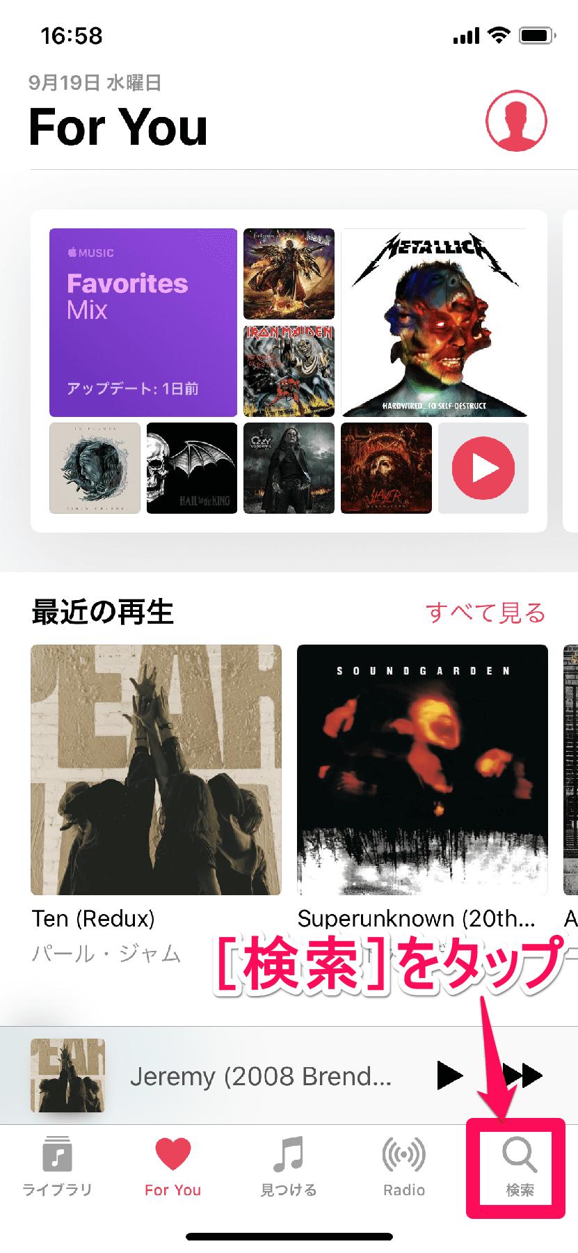 iPhone(アイフォーン、アイフォン)の[ミュージック]アプリの画面