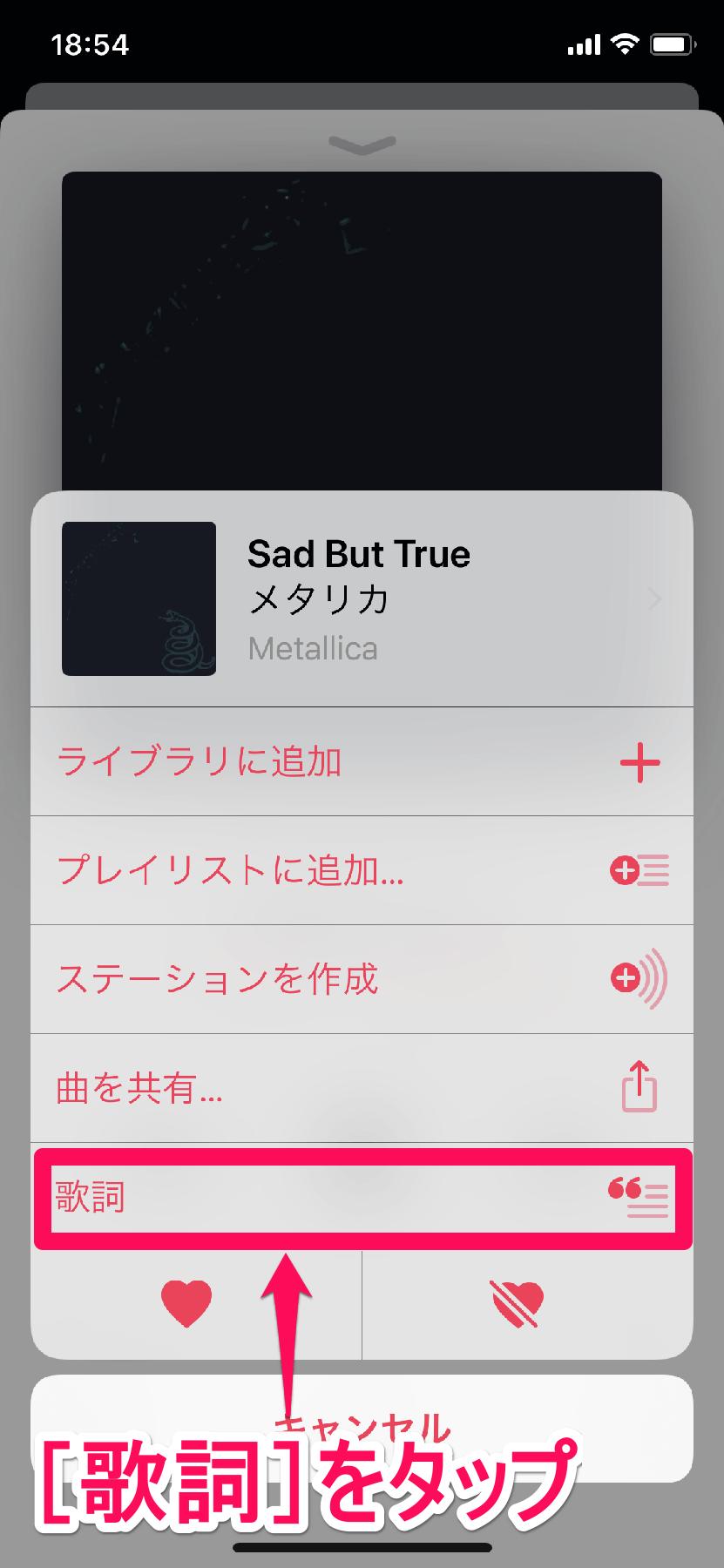 iPhone(アイフォーン、アイフォン)の[ミュージック]アプリで再生している楽曲のメニュー画面