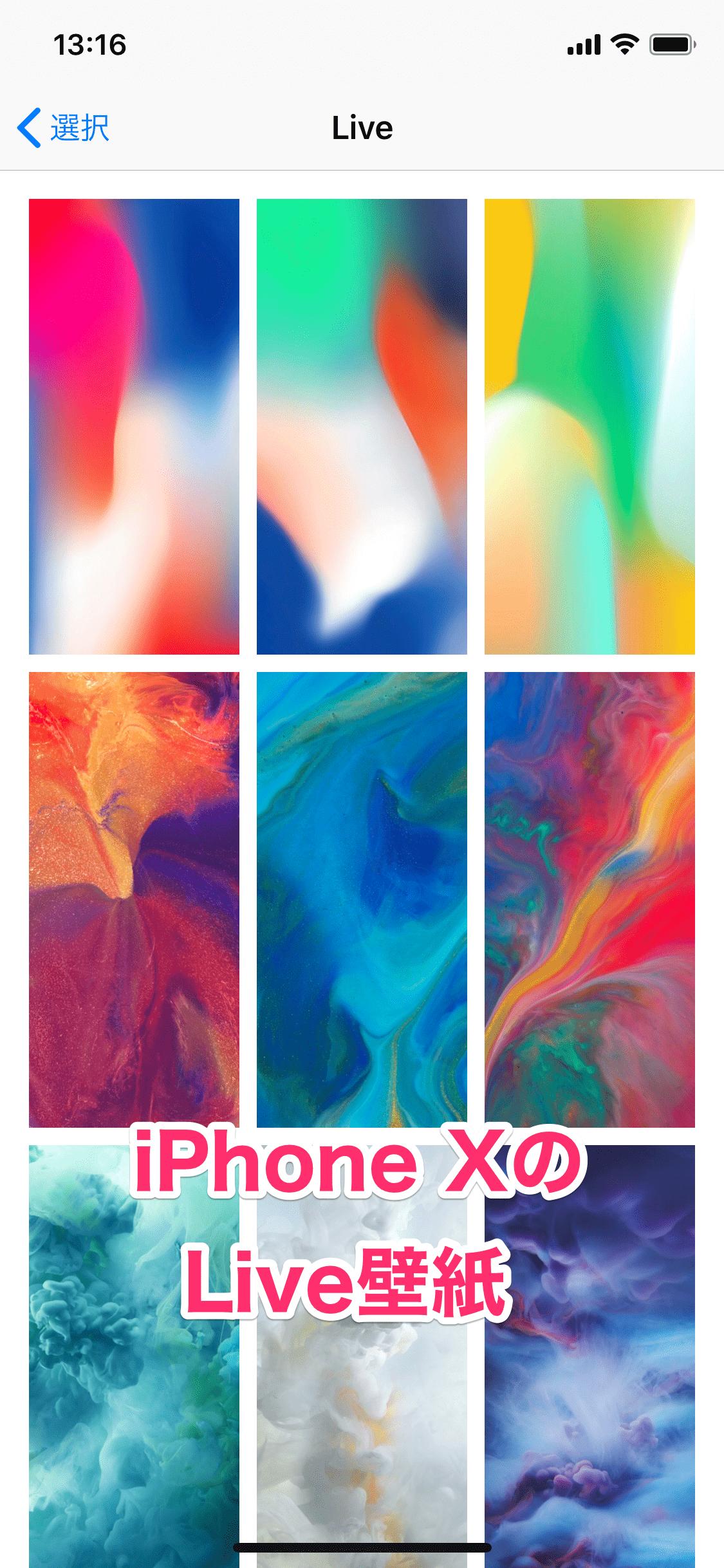 【iPhone XS】新しい壁紙はどんな感じ? 動くロック画面(Live壁紙)を動画で見る