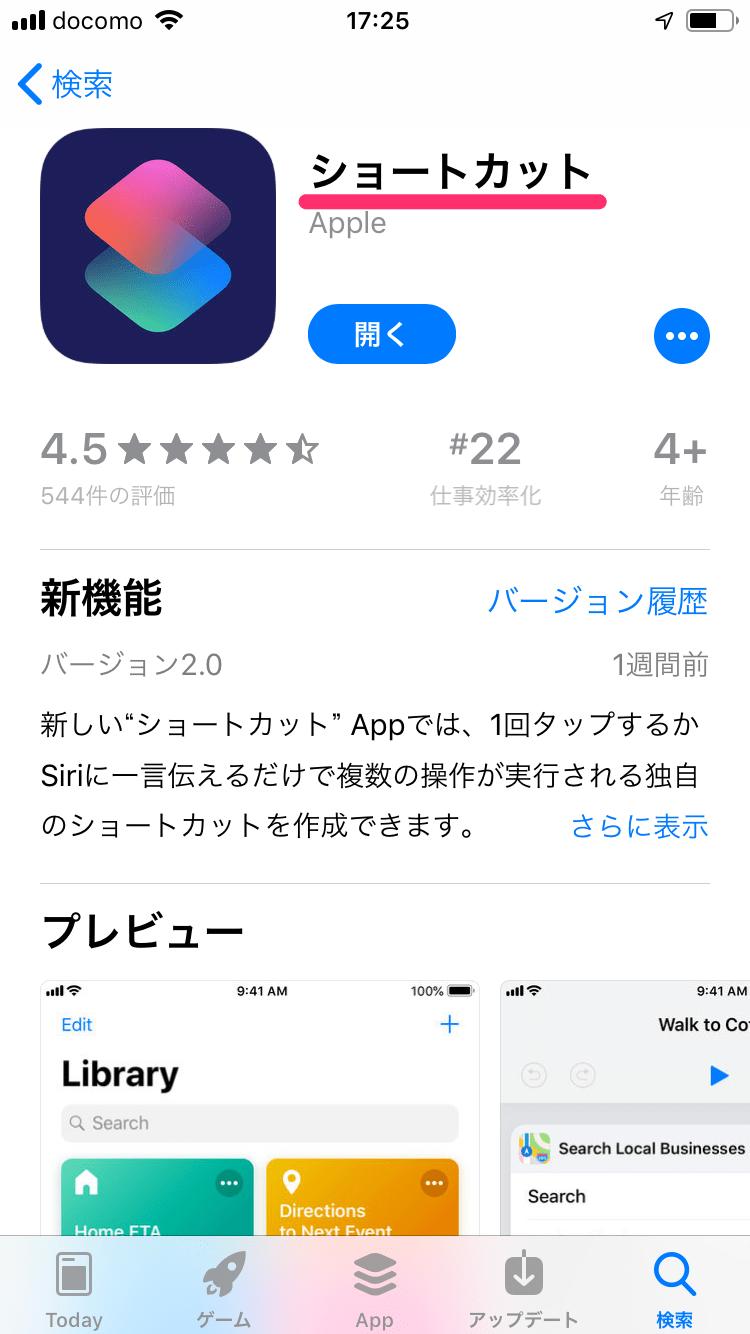 【iOS12新機能】ショートカット初級編。よく聴くプレイリストを1タップでシャッフル再生する