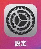 iPhone(アイフォーン、アイフォン)の[設定]アプリのアイコン