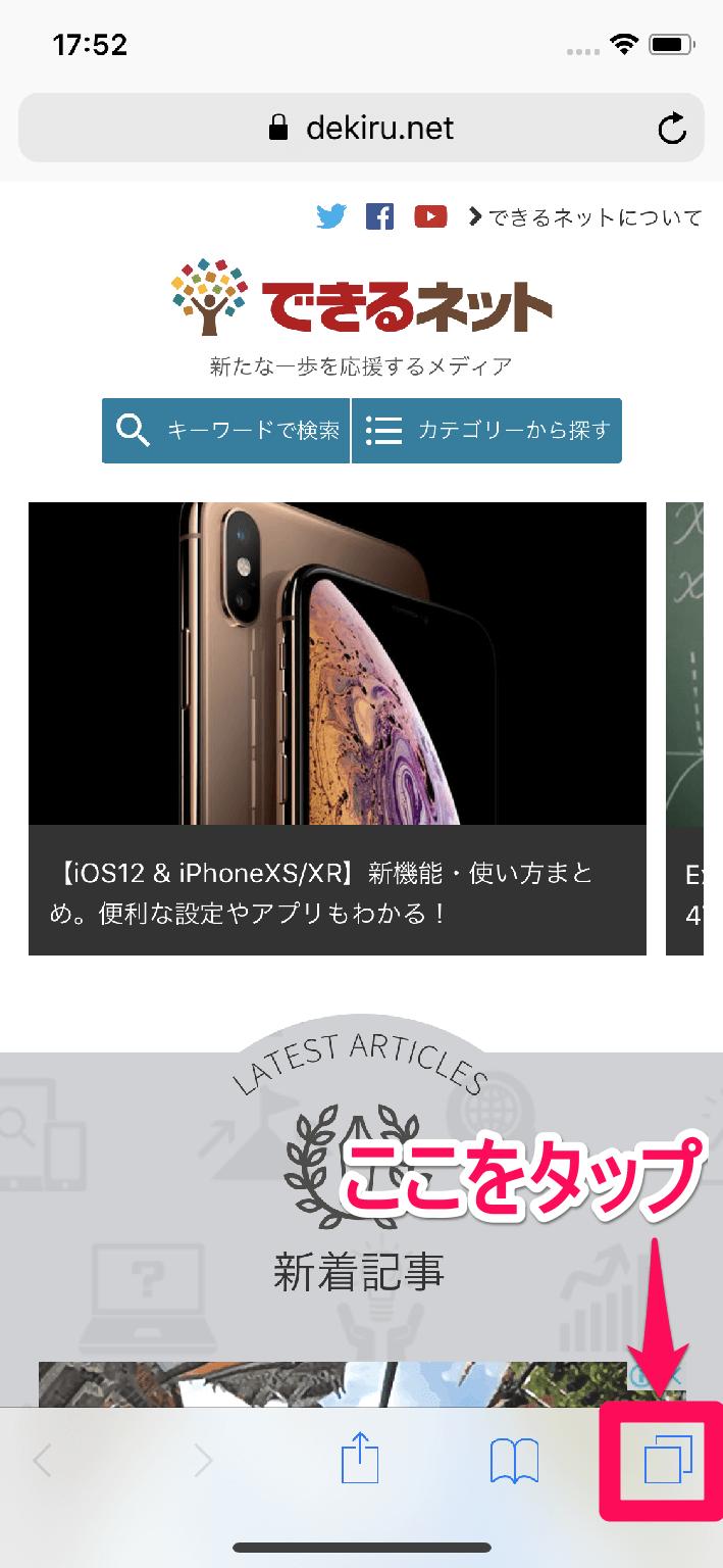 iPhone(アイフォーン、アイフォン)でSafari(サファリ)の画面