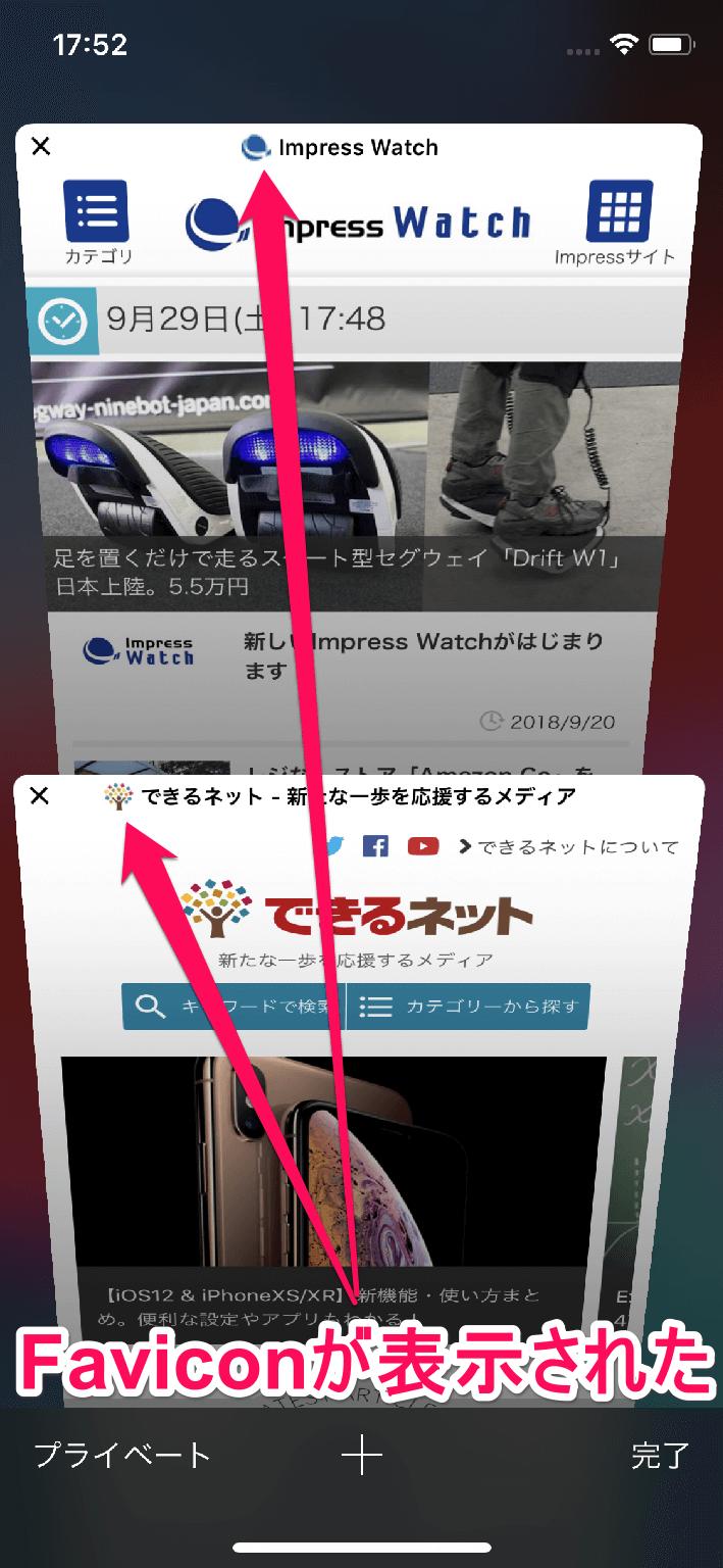 iPhone(アイフォーン、アイフォン)でSafari(サファリ)のタブ一覧が表示され、アイコン(Favicon、ファビコン)が表示されている画面