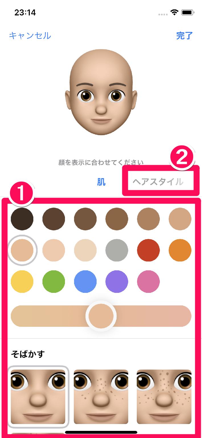 iPhone(アイフォーン、アイフォン)のメッセージアプリのミー文字作成画面で「肌の色」と「そばかす」を設定する画面