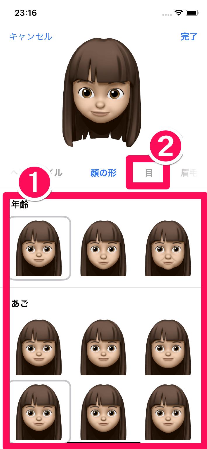 iPhone(アイフォーン、アイフォン)のメッセージアプリのミー文字作成画面で「顔の形」を設定する画面