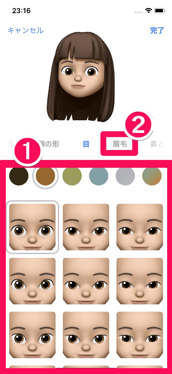 iPhone(アイフォーン、アイフォン)のメッセージアプリのミー文字作成画面で「目」を設定する画面