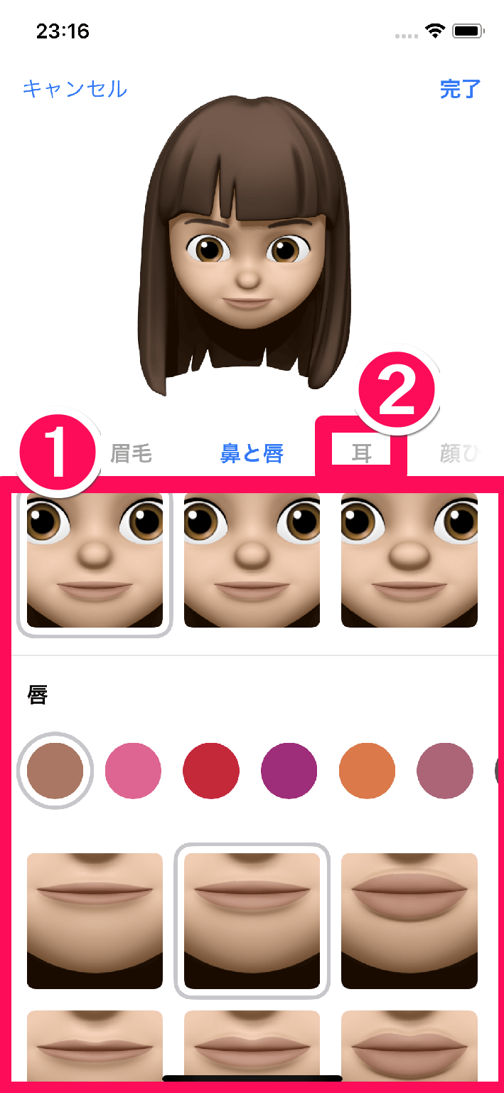 iPhone(アイフォーン、アイフォン)のメッセージアプリのミー文字作成画面で「鼻」と「唇」を設定する画面