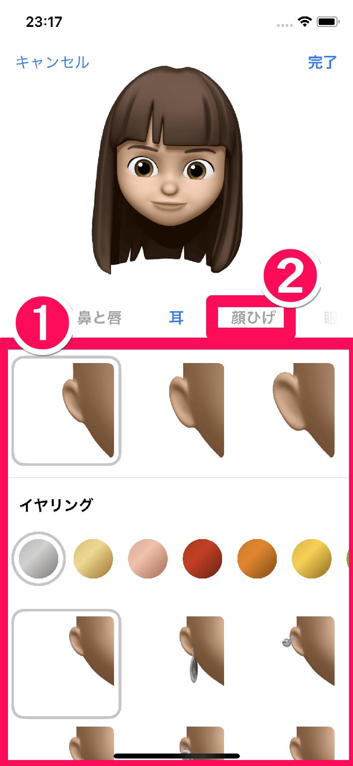 iPhone(アイフォーン、アイフォン)のメッセージアプリのミー文字作成画面で「耳」を設定する画面