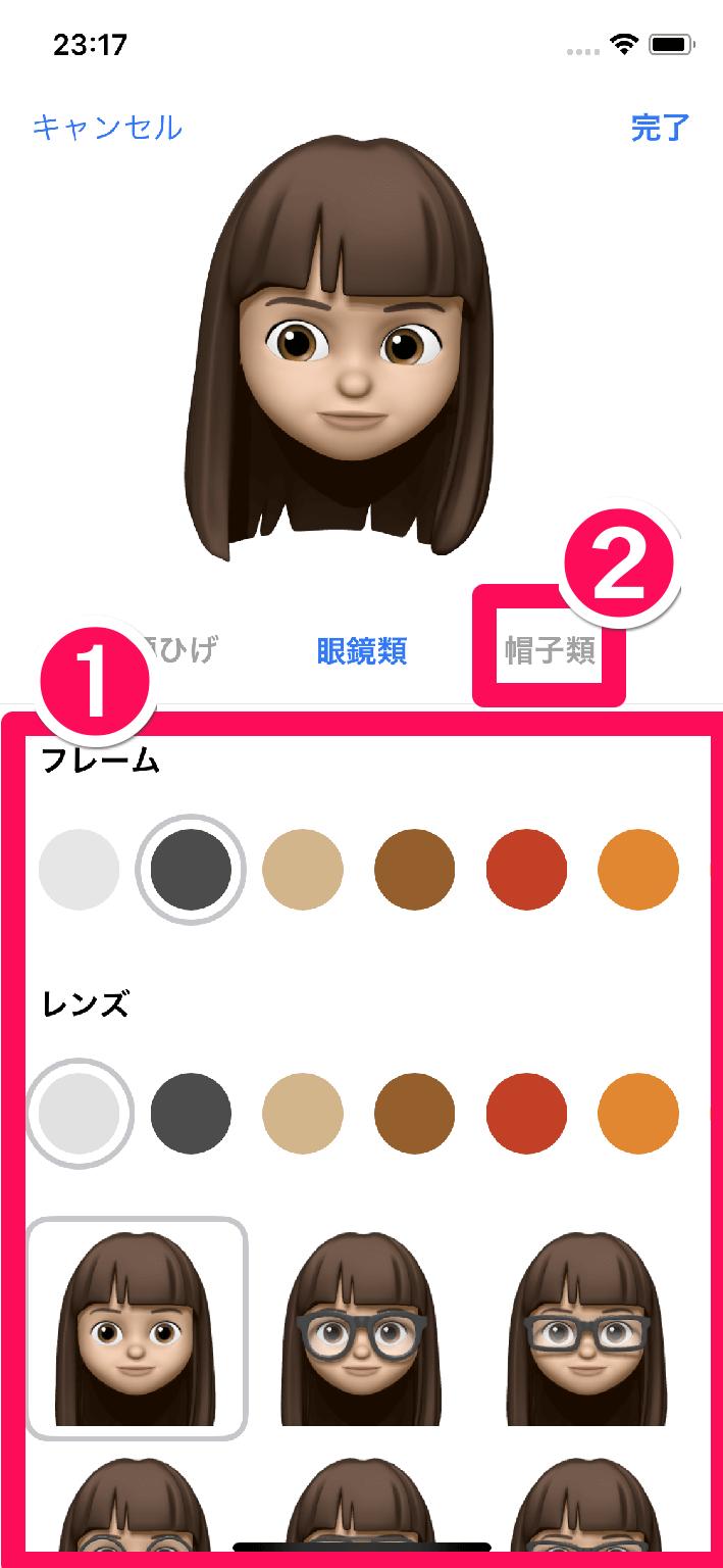 iPhone(アイフォーン、アイフォン)のメッセージアプリのミー文字作成画面で「眼鏡類」を設定する画面